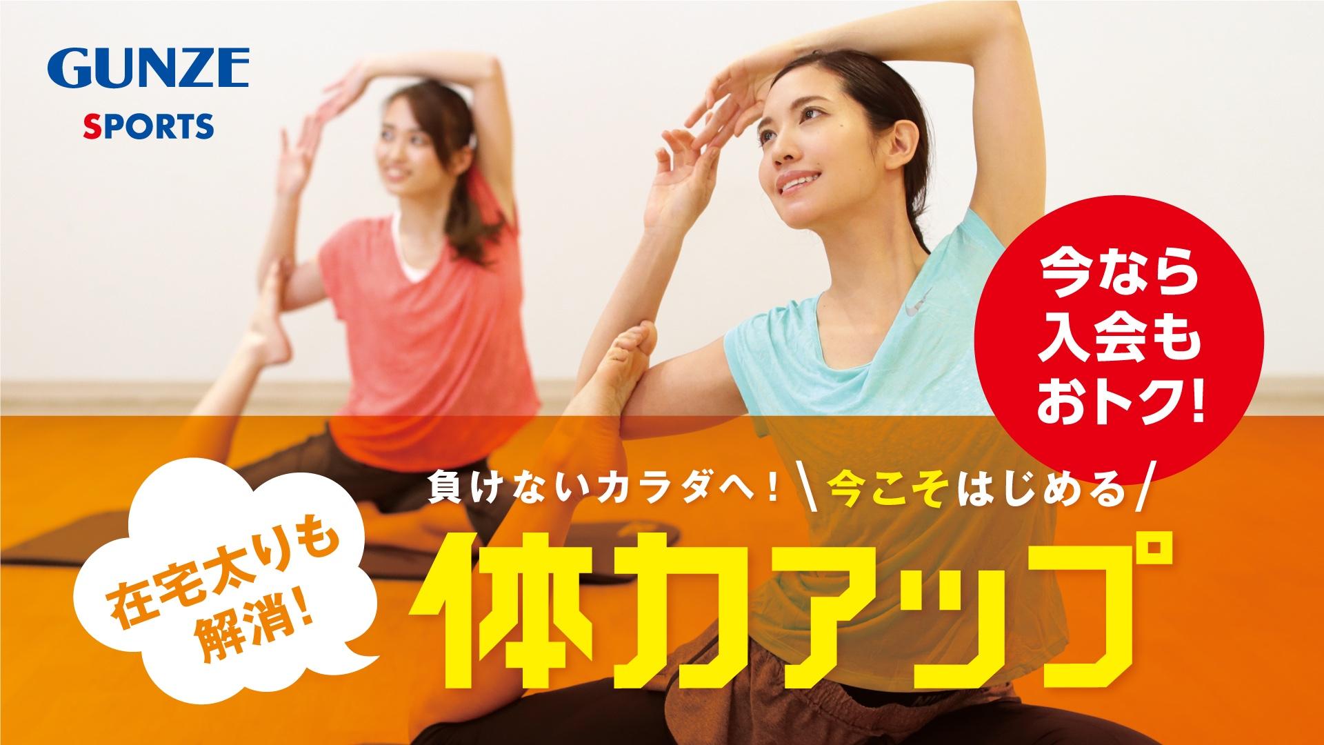 Gunzesports maebashi グンゼスポーツ 前橋
