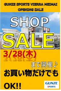 SHOPSALE【明舞】