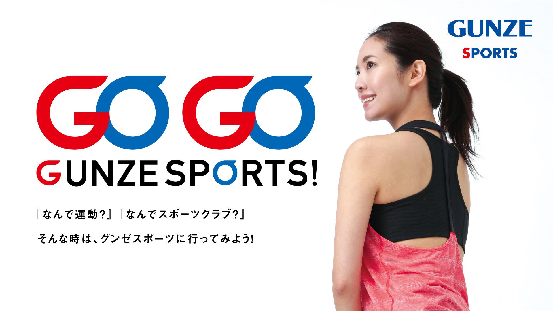 Gunzesports minamikusatsu グンゼスポーツ 南草津レイクブルー
