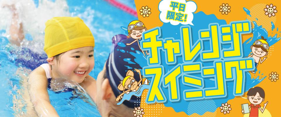 スクール入会キャンペーン