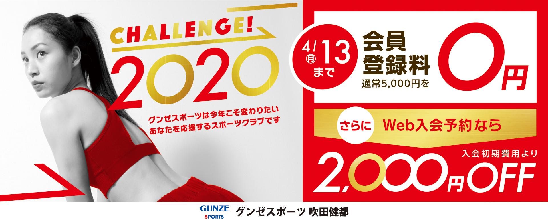 Gunzesports suitakento グンゼスポーツ 吹田健都