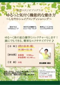 有料2019.3【雄谷】-1