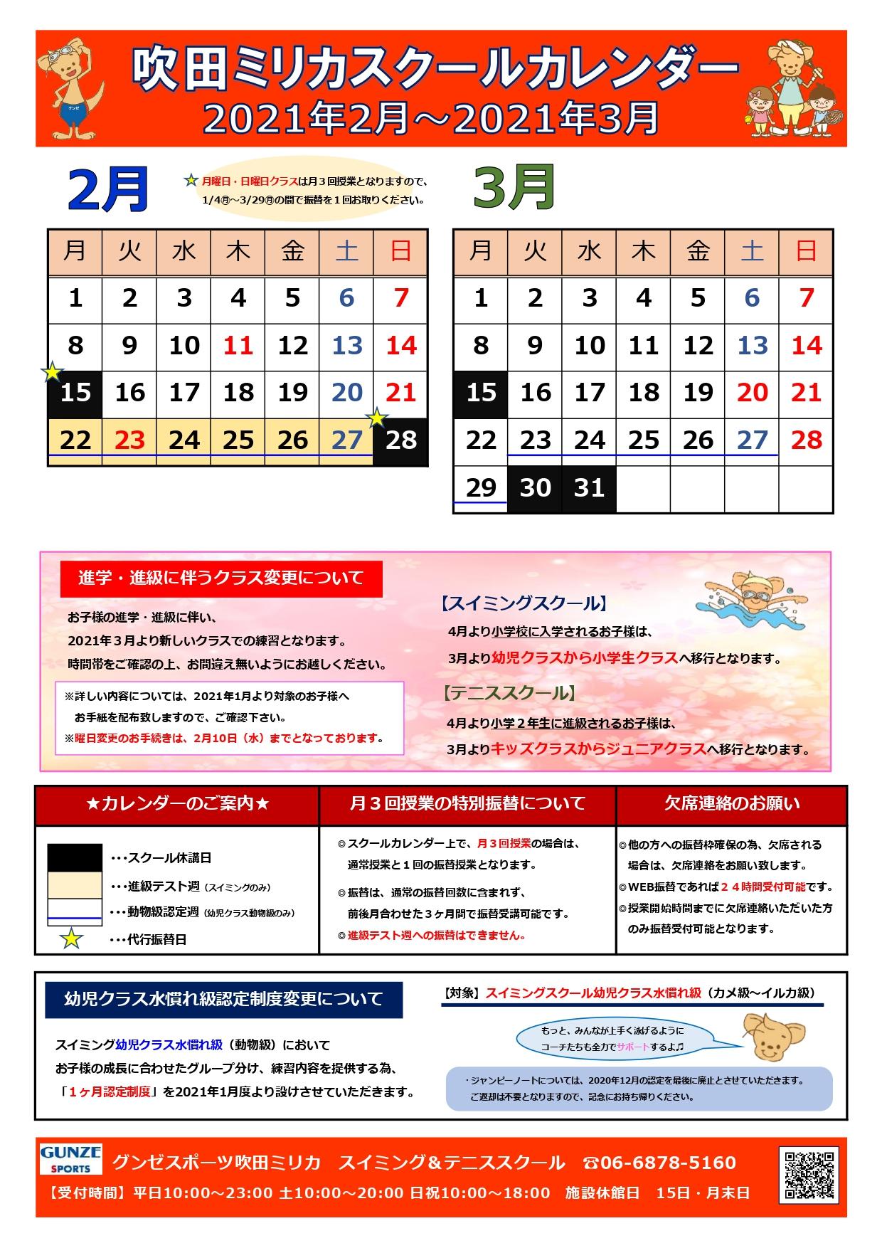 3 カレンダー 2021 月