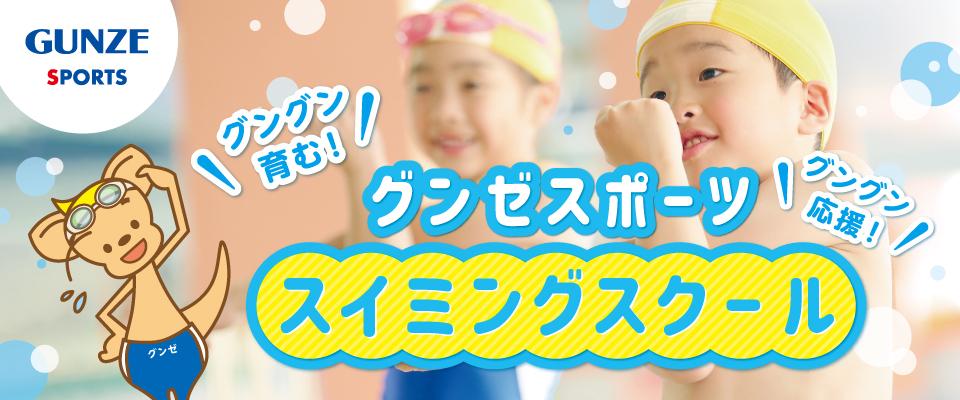 幼児・小学生スイミングスクール