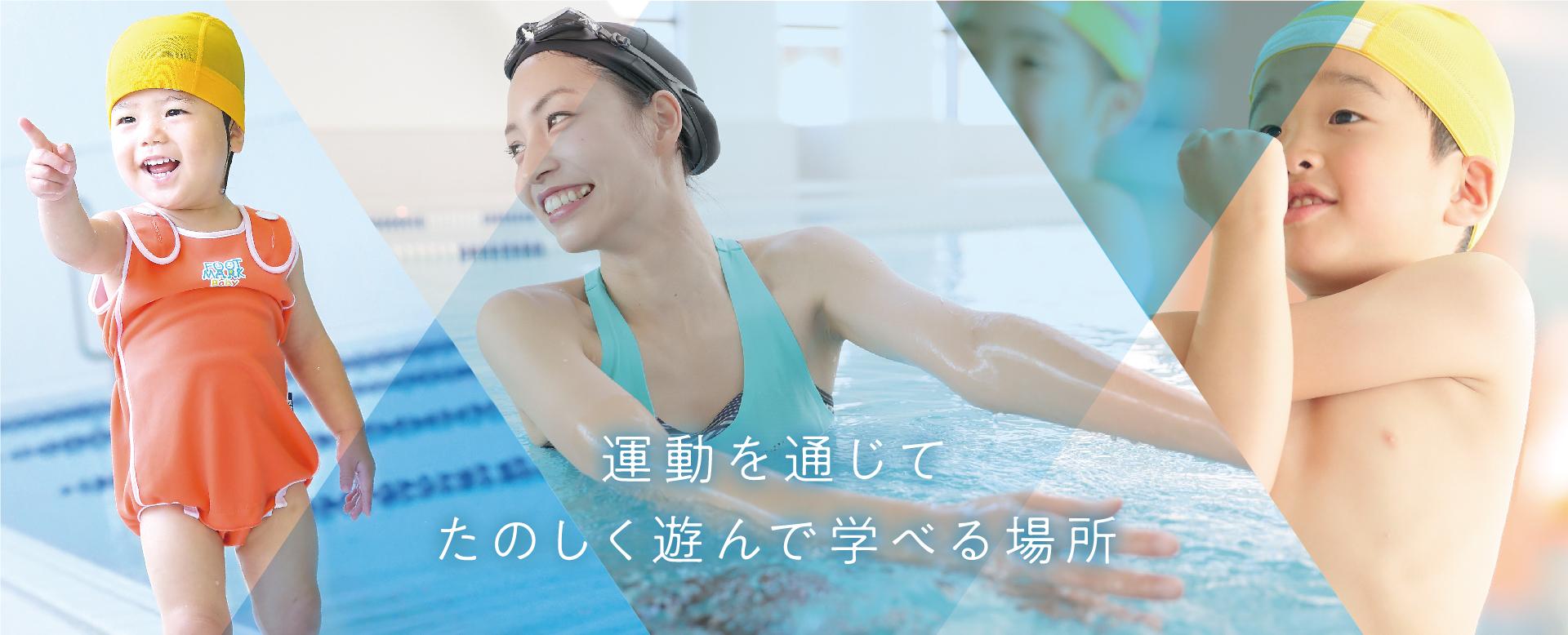 Gunzesports toyama グンゼスポーツ 富山市民プラザ