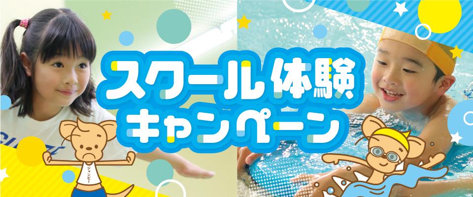 新入学・入園応援入会キャンペーン