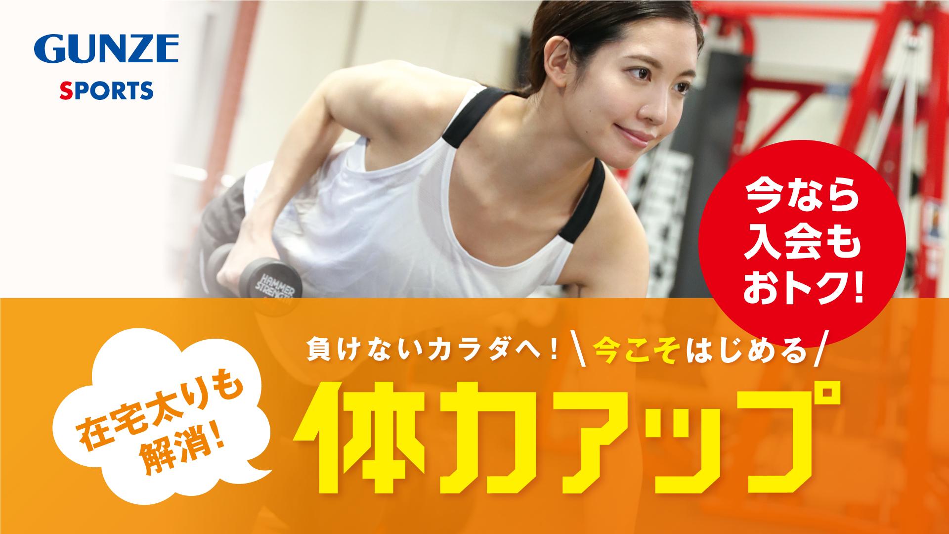 Gunzesports toyamalegato グンゼスポーツ 富山レガートスクエア