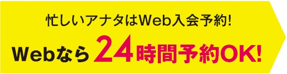 WEB矢印