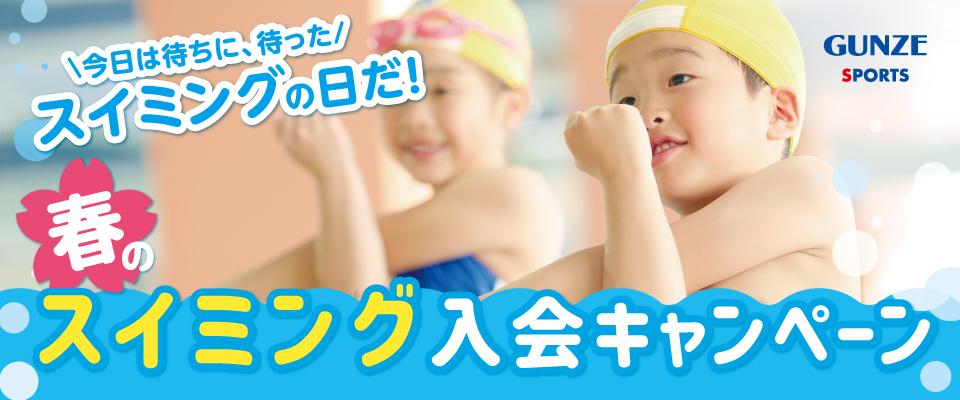 春のスイミング入会キャンペーン