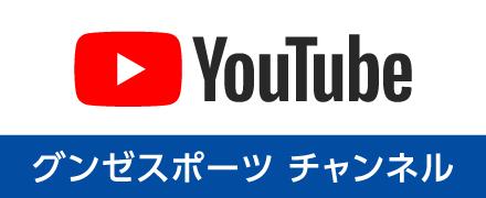 YouTube グンゼスポーツチャンネル