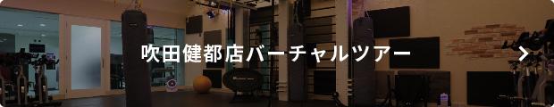 吹田健都店 バーチャルツアー