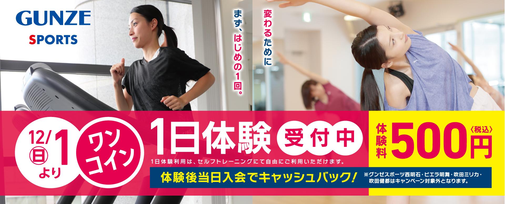 Gunzesports yawata グンゼスポーツ 京都八幡